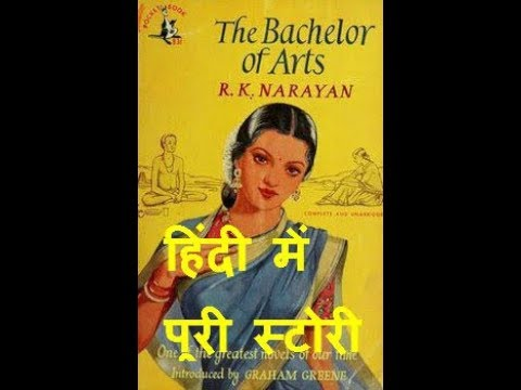 The Bachelor of Arts by R.K. Narayan- हिंदी में पूरी स्टोरी, समरी पढ़े, LT GRADE/TGT/PGT EXAM