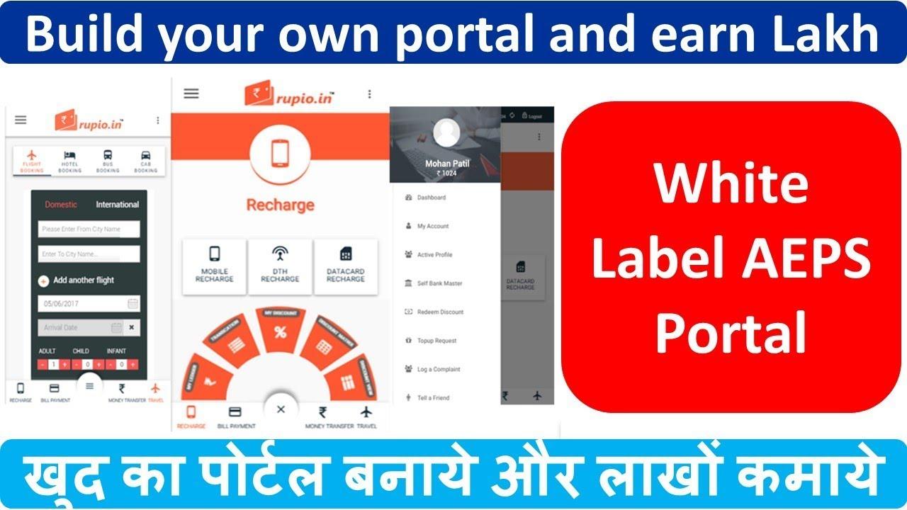 White Label AEPS Portal | खुद का पोर्टल बनाये और लाखों कमाये | Build your  own portal and earn Lakh