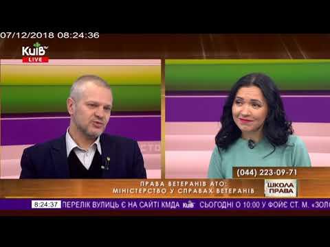 Телеканал Київ: 07.12.18 Громадська приймальня 08.10