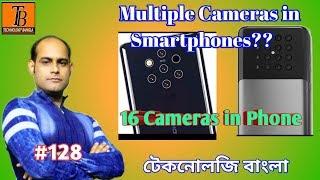 #technology Bangla #16 camera phone , Multiple Cameras in Smartphones?? 16 Cameras in Phone