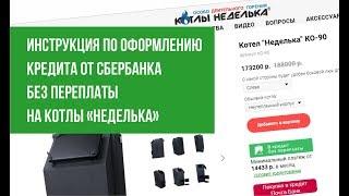 """Как оформить заявку на кредит в Сбербанк Онлайн без переплаты котел """"Неделька"""""""