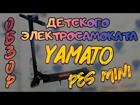 Честный обзор детского электросамоката Yamato PES MINI с защитой от попадания воды. Новинка 2020!