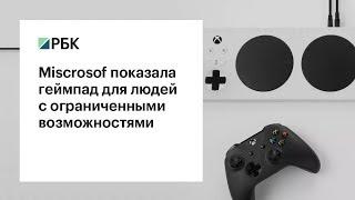 Microsoft показала геймпад для людей с ограниченными возможностями