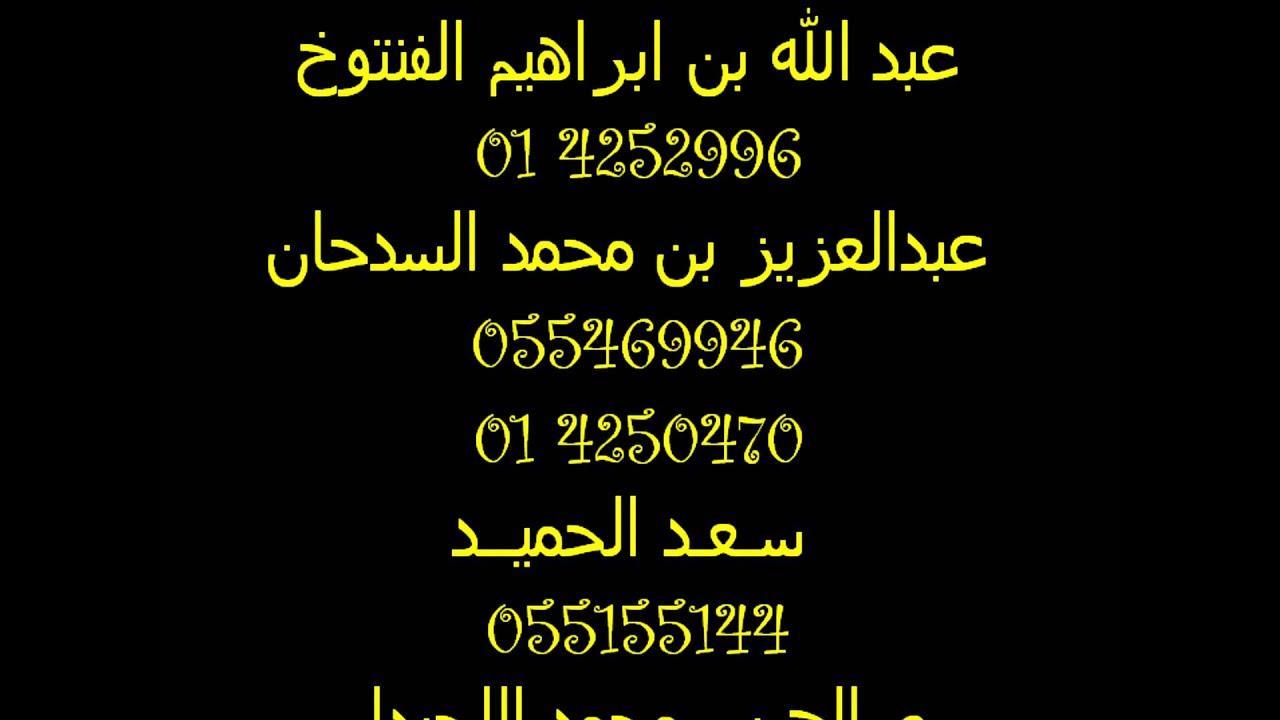 ارقام تليفونات أرقام رقم فاعل خير يساعد الناس