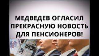 видео: Медведев огласил прекрасную новость для пенсионеров!