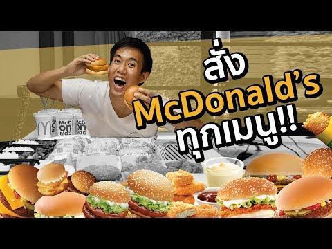 สั่ง McDonald's ทุกเมนูใช้เงินกี่บาท!?