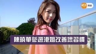 陳曉華參選港姐改善壞習慣