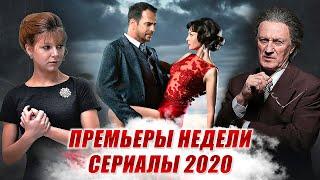 ПРЕМЬЕРЫ СЕРИАЛОВ 2020 | Легенда Феррари, Ученица Мессинга, Сильная ты, Несладкое предложение