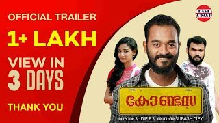 Contessa | Trailer | Malayalam Movie | Sarath Appani | Sudip E.S | Official