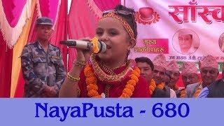Girls don't attend school during menstruation | Kamala's Dohori | NayaPusta - 680