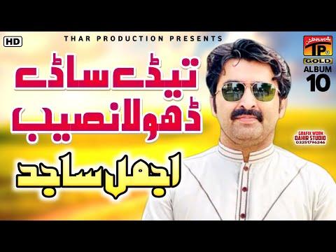 Ajmal Sajid - Tedy Sady Dhola Naseeb Al10 - New Saraiki Song