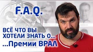 FAQ по Премии ВРАЛ. Александр Соколов