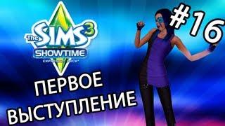 The Sims 3 Шоу-Бизнес - ПЕРВОЕ ВЫСТУПЛЕНИЕ (Серия 16)
