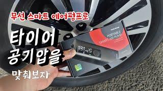 타이어공기압을 셀프로 조정해보자, 아이나비 스마트에어펌…