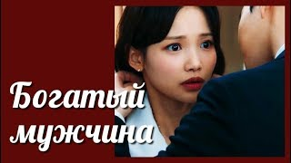Богатый мужчина / Rich Man / 리치맨 2018 клип к дораме Сухо/Suho