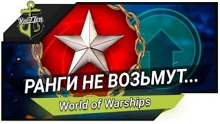 World of Warships ✽ Ранги сами себя не возьмут...