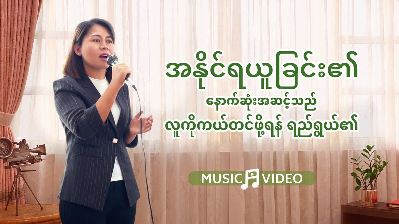 2021 Myanmar Christian Song - အနိုင်ရယူခြင်း၏ နောက်ဆုံးအဆင့်သည် လူကိုကယ်တင်ဖို့ရန် ရည်ရွယ်၏