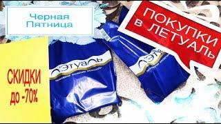Покупки в Летуаль по акции Черная Пятница 2019 ПАРФЮМ и КОСМЕТИКА 70% скидка