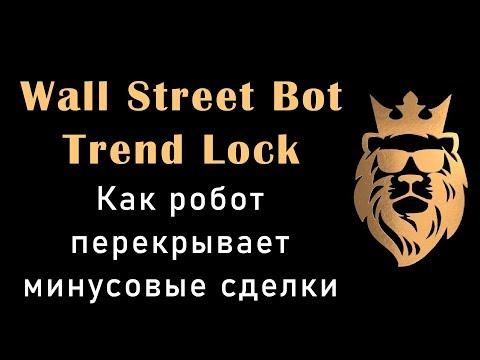 Форекс #8 WSB Trend Lock Локирование позиций и выход из лока