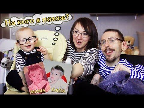 На кого похож наш сын? / Смотрим наши детские фото / GrishAnya Life