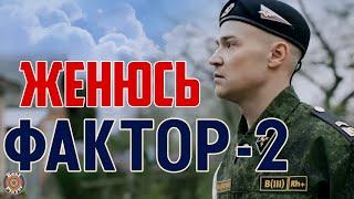 Фактор 2 - Женюсь (Аудио 2017)