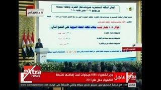 الآن| الرئيس السيسي يفتتح عددا من المشروعات القومية الكبرى في قطاع الكهرباء