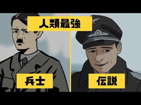 【漫画】人類最強の兵士の伝説を漫画にしてみた【マンガ動画】【アニメ動画】