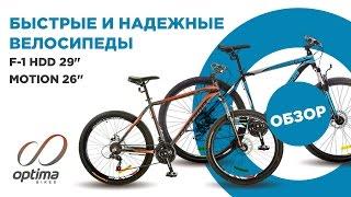 "Видео-обзор велосипедов Optimabikes MOTION 26"" и Optimabikes F-1 HDD 29"""