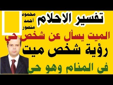 رؤية شخص ميت في المنام وهو حي حلم الميت يسأل عن شخص حي لابن سيرين محمود أحمد منصور Youtube