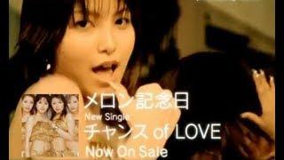 チャンス of Love(TV-CM)