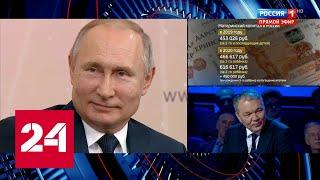 Что рассказал Владимир Путин общественникам в Усмани? 60 минут от 22.01.20