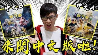 第一屆中文版寶可夢卡開盒大賽開始!老爹中文SM1開盒介紹!我到底會開得如何呢?#老爹玩PTCG