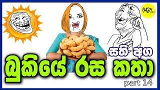 Bukiye Rasa Katha (Part-14) | Best Sinhala Facebook Post | FB Post Sri Lanka
