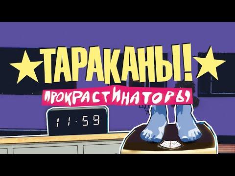 Смотреть клип Тараканы! - Прокрастинаторы