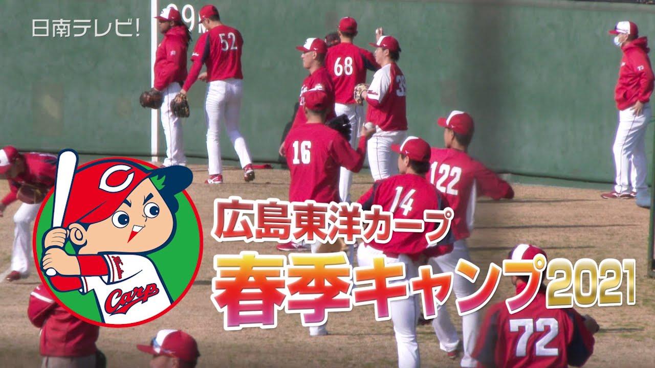 広島カープ 日南春季キャンプは無観客でスタート | 日南テレビ!(公式)
