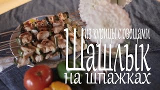 Шашлык из курицы с овощами на шпажках (Рецепты от Easy Cook)(Подписывайтесь на наш паблик ВКонтакте: http://vk.com/easycookru Подписывайтесь на новые видео: http://www.youtube.com/user/easycookrus..., 2014-08-06T11:13:44.000Z)