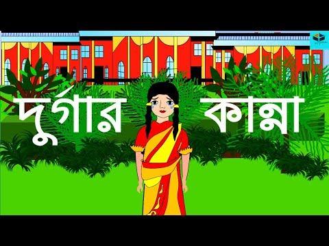 Durgar Kanna - Episode - 01 - New Ghost Story In Bengali 2018 || New Bangla Horror Animation