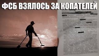 ФСБ ВЗЯЛОСЬ ЗА КОПАТЕЛЕЙ Разбор реального случая с документами