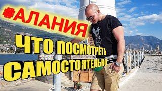 Турция 2019. Гуляем по Алании. Порт, верфи, Кызыл Куле. Экскурсия за 80 рублей!