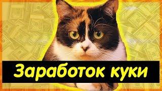 Сколько зарабатывает сливки шоу(SlivkiShow) на зарубежных каналах