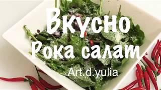 Салат рока. Нежный красивый вкусный и полезный зелёный салат. Любимый мужчинами. Эксклюзив !