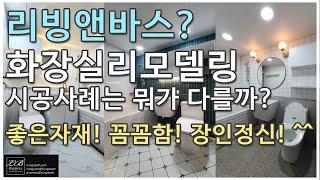 [리빙앤바스] 욕실리모델링 시공사례 영상 모음