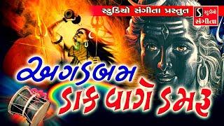 Agad Bam Daak Vaage Damru - Shiv Bhajan