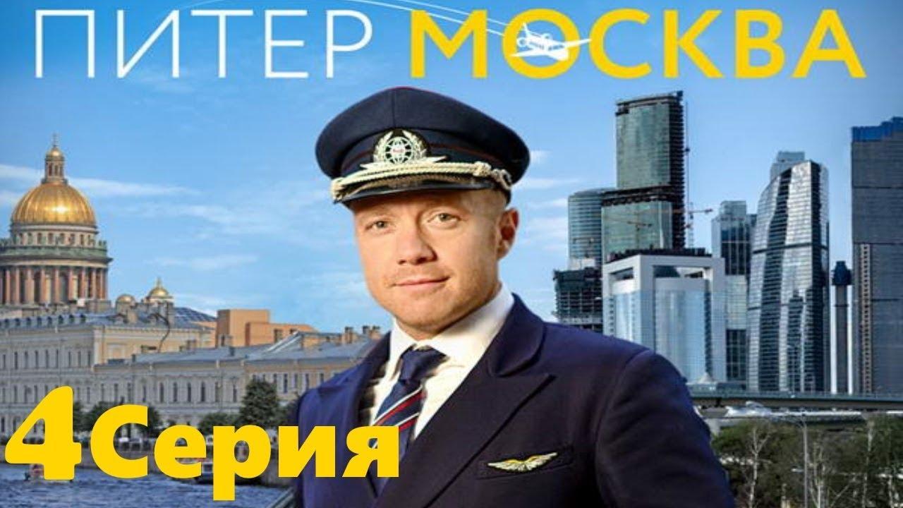 Питер - Москва - Серия 4/ Мини-сериал HD