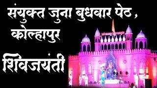 shivjayanti 2019 | Sanyukt Juna Budhwar Peth | Kolhapur