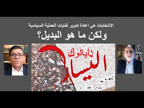دايالوك - مالبديل لمقاطعة الانتخابات في العراق بظل النظام الحالي؟  - نشر قبل 4 ساعة