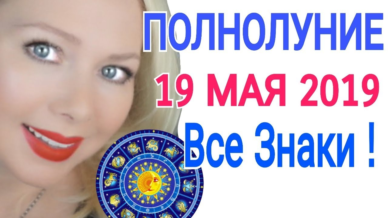 ВНИМАНИЕ! ПОЛНОЛУНИЕ 19 МАЯ 2019 /ПОЛНОЛУНИЕ В СКОРПИОНЕ от Olga Stella