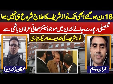 Imran Waseem: Live Reporting From London || Big News About Nawaz Sharif Health