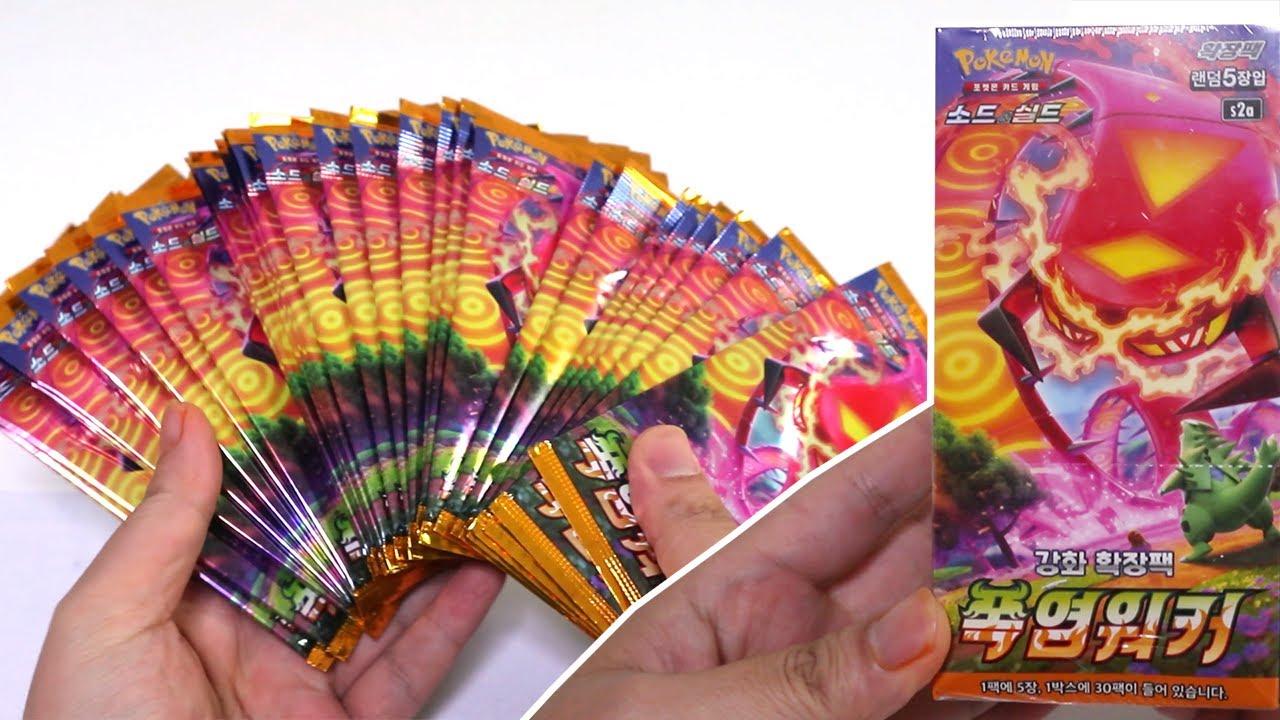 여름인데 폭염? 포켓몬스터 카드 신제품 폭염워커 1탄
