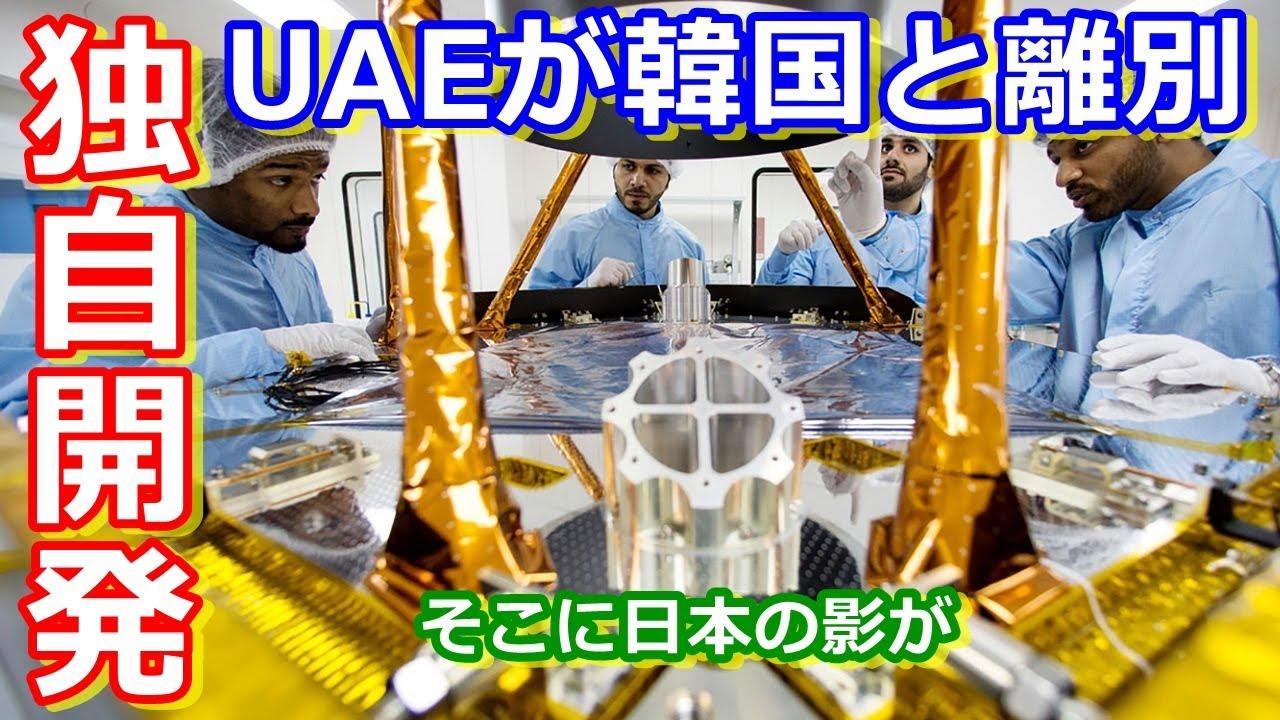 【ゆっくり解説】UAEが韓国とお別れ? UAEが火星探査機を打ち上げるまで解説!中編